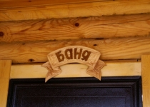 Сауна Русский остров Челябинск, просп. Ленина, 55А